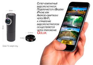 Видеорегистратор Goluk T2 Black 32Gb