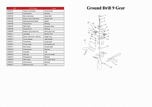 Мотобур ADA Ground Drill 9 без шнека